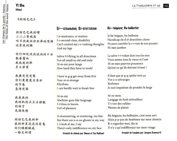 Yi sha | Les champs de la parole