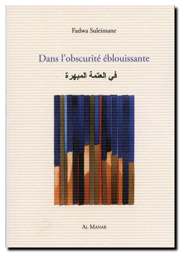 Fadwa_suleimane-dans_lobscurite_eblouissante